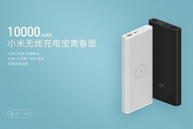 小米发布无线充电宝青春版10000mAh 售价129元