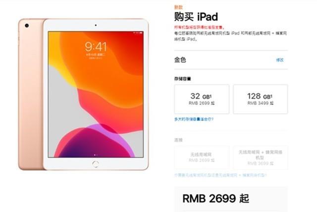 iPad国行价格出炉 32GB版本2699元