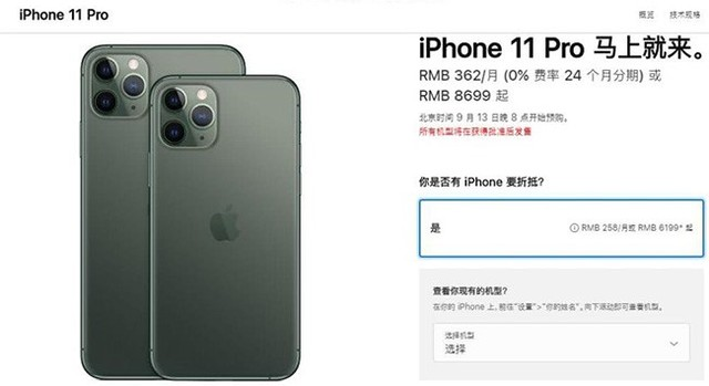 苹果开启iPhone 11系列以旧换新活动 价格3699元起