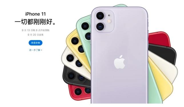 日媒:苹果想用低价iPhone 11赢回中国 没5G成不足