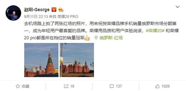 荣耀赵明:荣耀成为俄罗斯手机市场份额第一