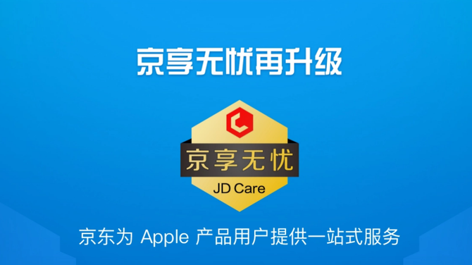 苹果携手京东,Apple新品13日京东全渠道首发