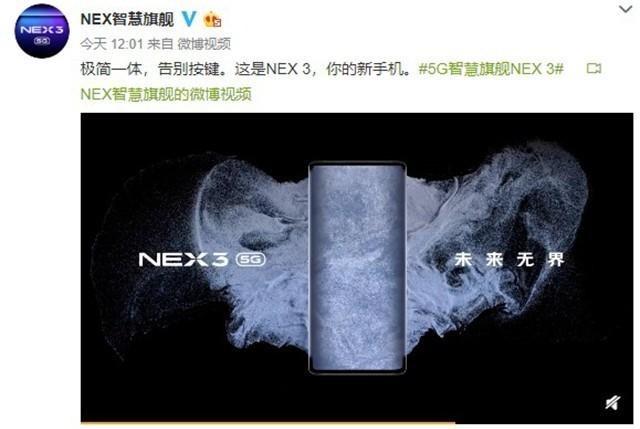 NEX 3 5G将取消机身实体按键 操作更智能