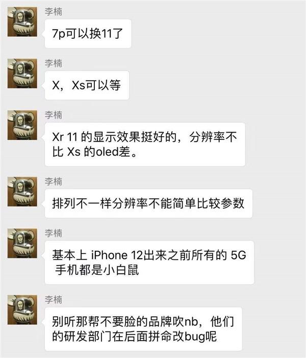 李楠这样评价iPhone 12 看来明年苹果要爆发