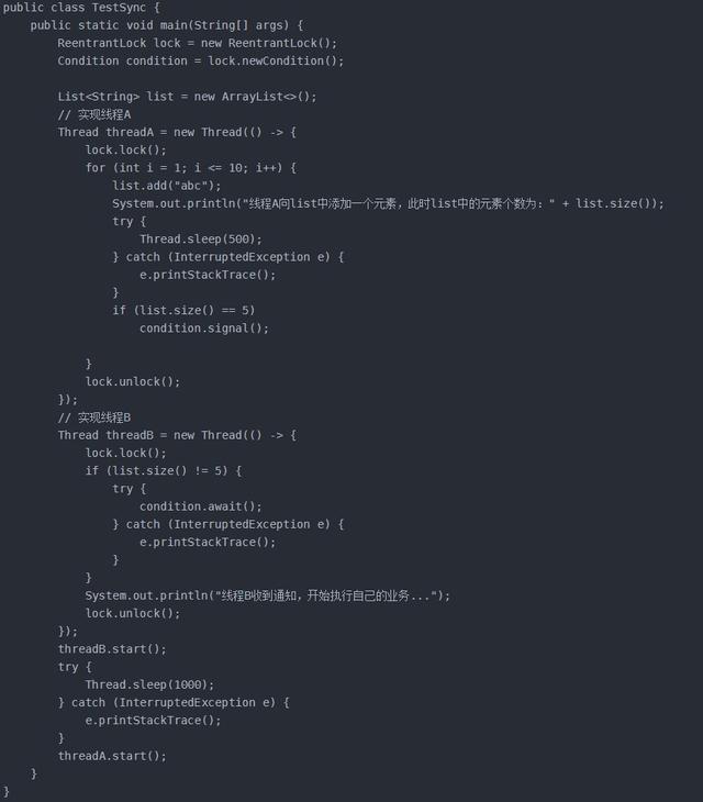 并发编程中的线程间通信