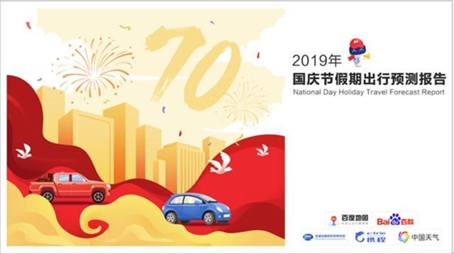 百度地图发布国庆出行预测 北京最容易堵