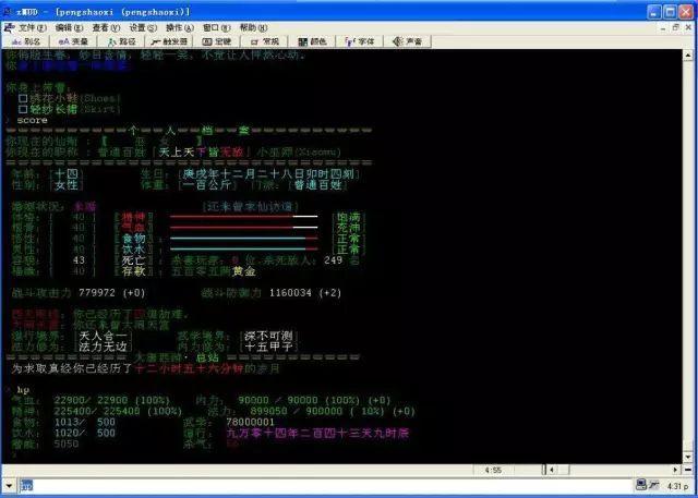 游戏服务器架构演进