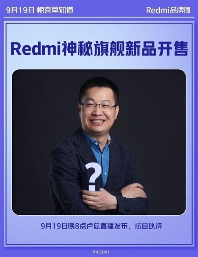 卢伟冰9月19日发Redmi新品 直播里见