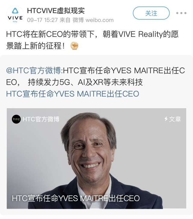 HTC任命YVES MAITRE出任CEO