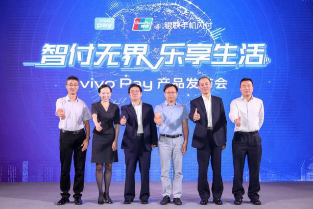 vivo携银联发布vivo Pay 支持18家银行与千家线上商户