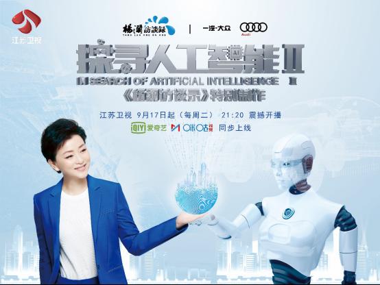 未来已来,黑科技降临,杨澜带你探寻人工智能的奇妙