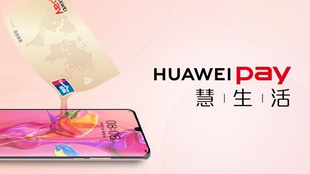 全联接大会在即 Huawei Pay将展示手机POS功能