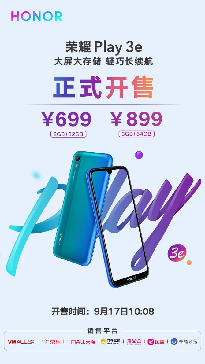 荣耀Play3今天正式开售 荣耀Play3e同步登场