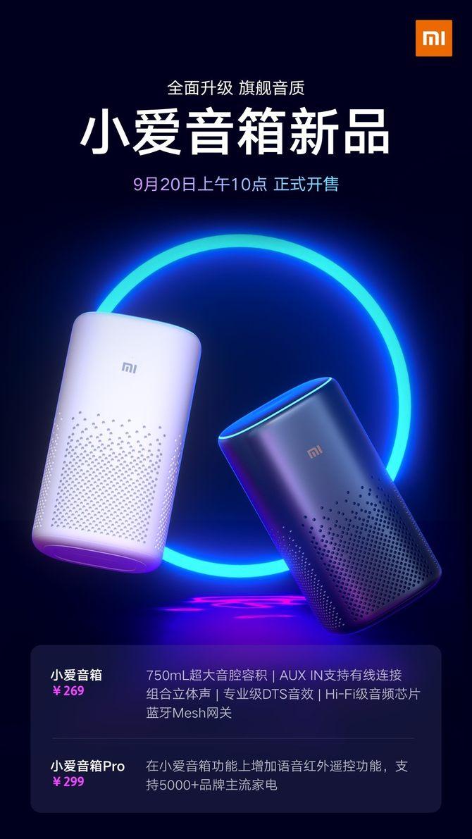 小米发布新款小爱音箱:组合立体声,支持蓝牙Mesh网关
