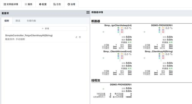 微服务治理与统计分析