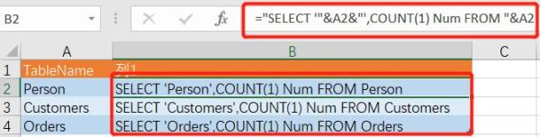 如何用Excel快速生成SQL语句,用起来真的很爽