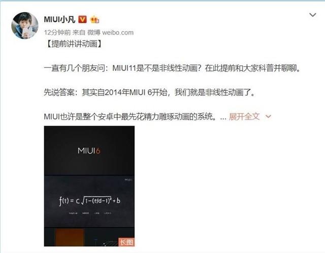 MIUI体验总负责人:MIUI 11系统动画效果升级