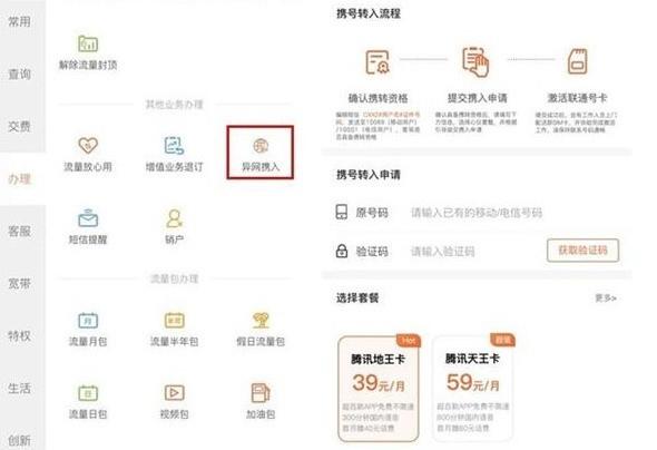 中国联通手机营业厅上线携号转网业务 部分用户可办理