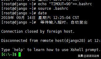 Linux下如何实现不活动用户登录超时自动退出?
