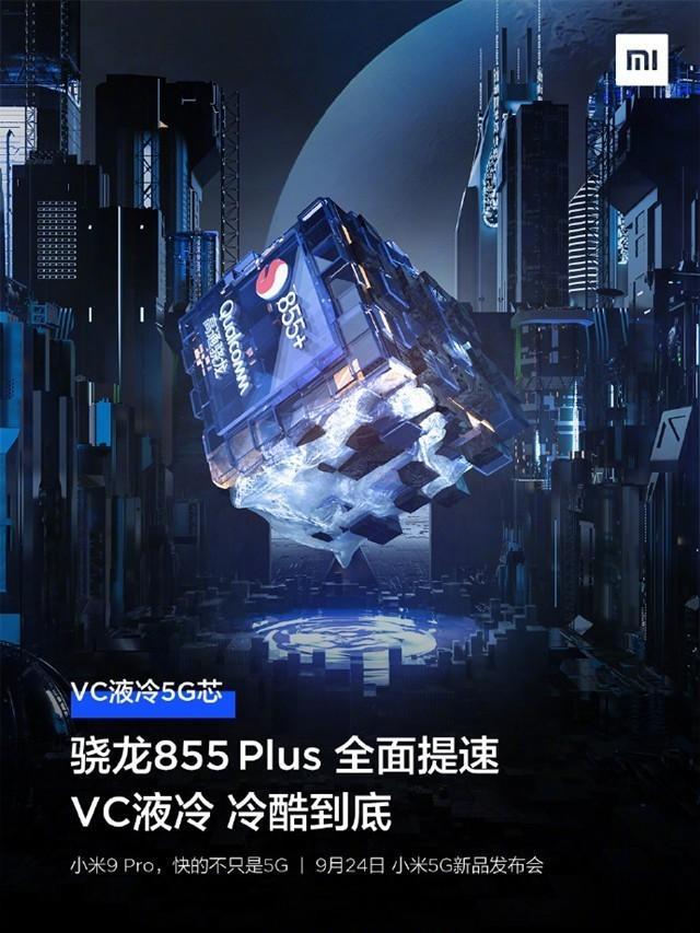 小米9 Pro 5G版官曝信息 骁龙855 Plus+液冷模块