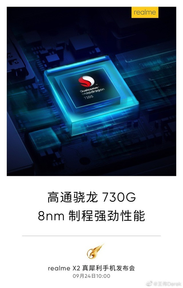realme X2确认搭载骁龙730G处理器 下周发布