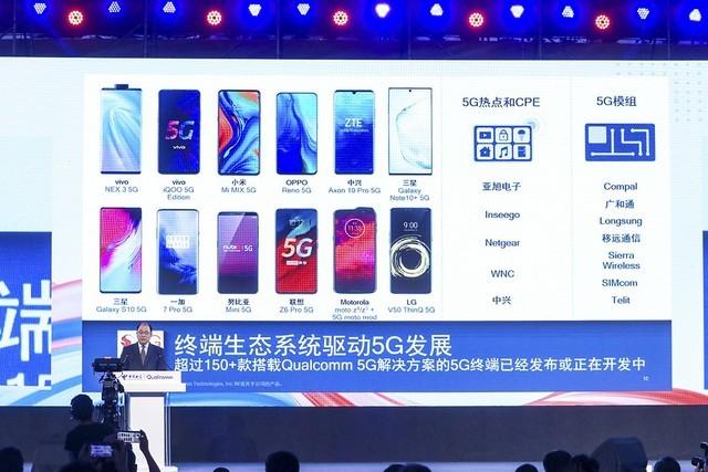 天翼展重磅开幕 高通携手中国电信共建5G新生态
