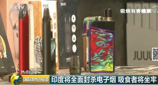印将禁止生产销售电子烟 吸食者将被判最高监禁一年